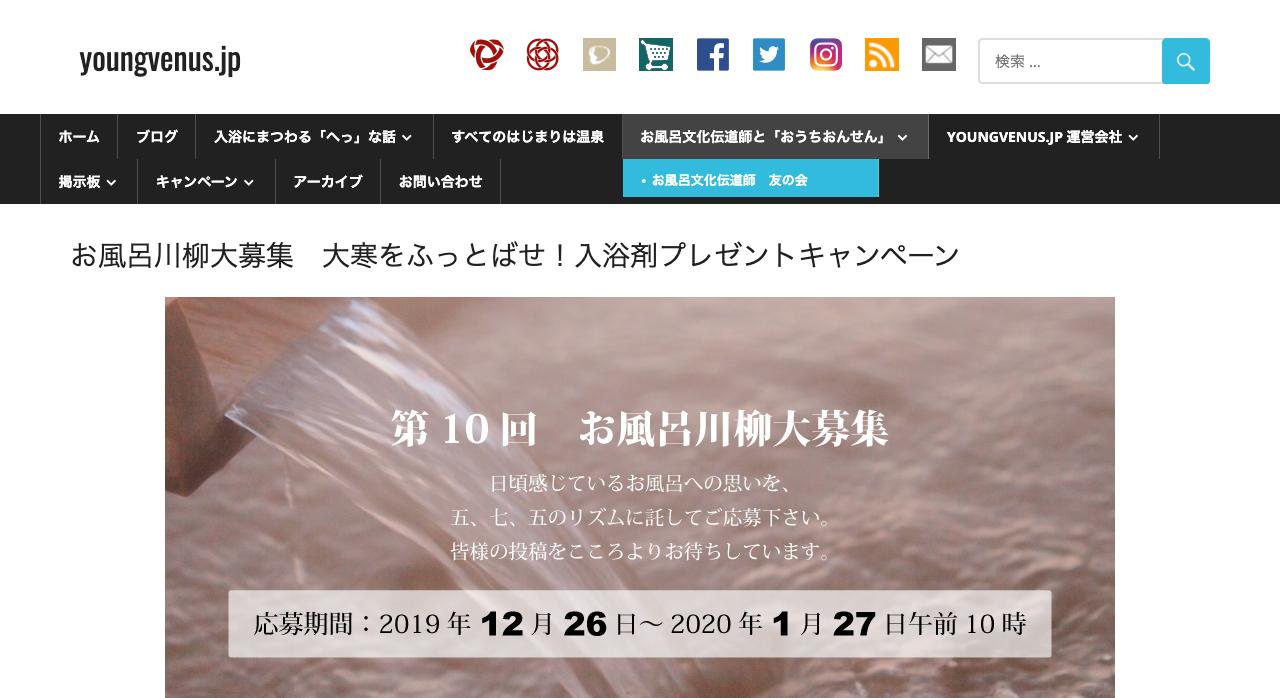 第10回 お風呂川柳【2020年1月27日締切】