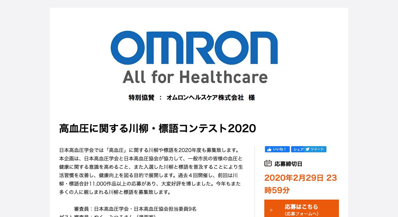 高血圧に関する川柳・標語コンテスト2020【2020年2月29日締切】