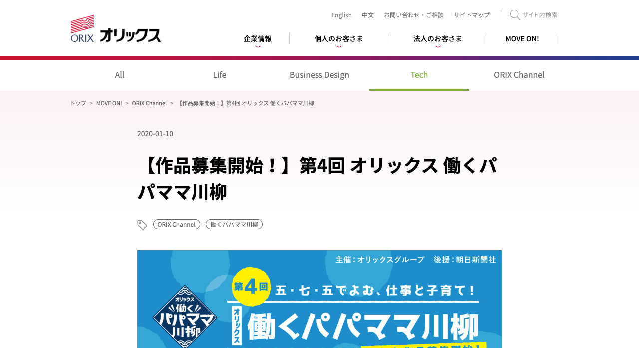 第4回 オリックス 働くパパママ川柳【2020年2月13日締切】