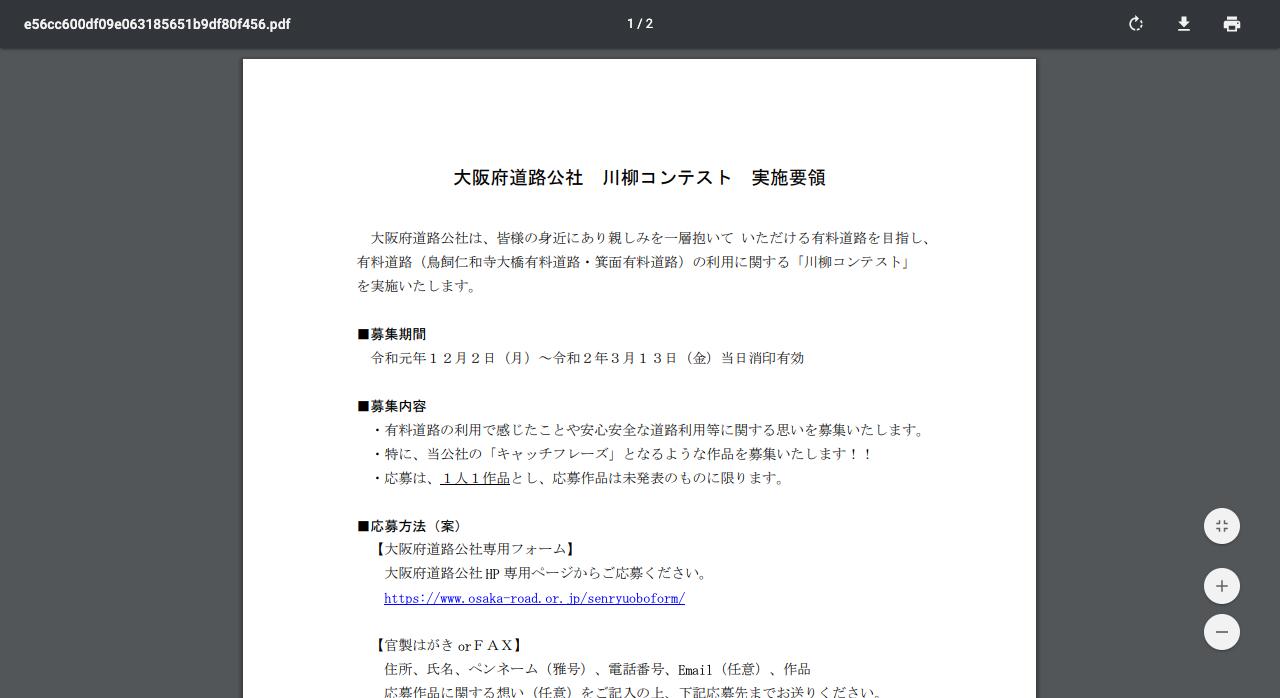 大阪府道路公社「川柳コンテスト」【2020年3月13日締切】
