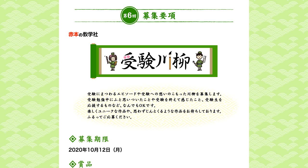 第6回受験川柳【2020年10月12日締切】