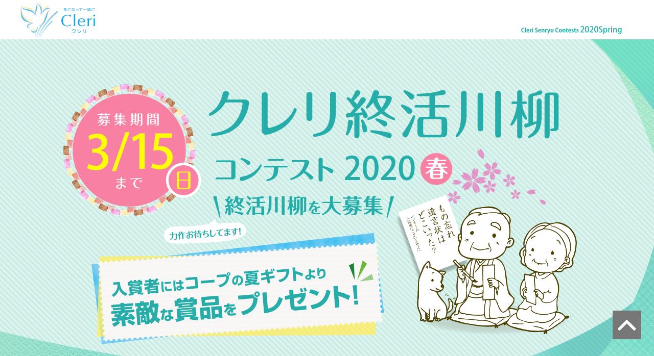 クレリ終活川柳コンテスト 2020春【2020年3月15日締切】