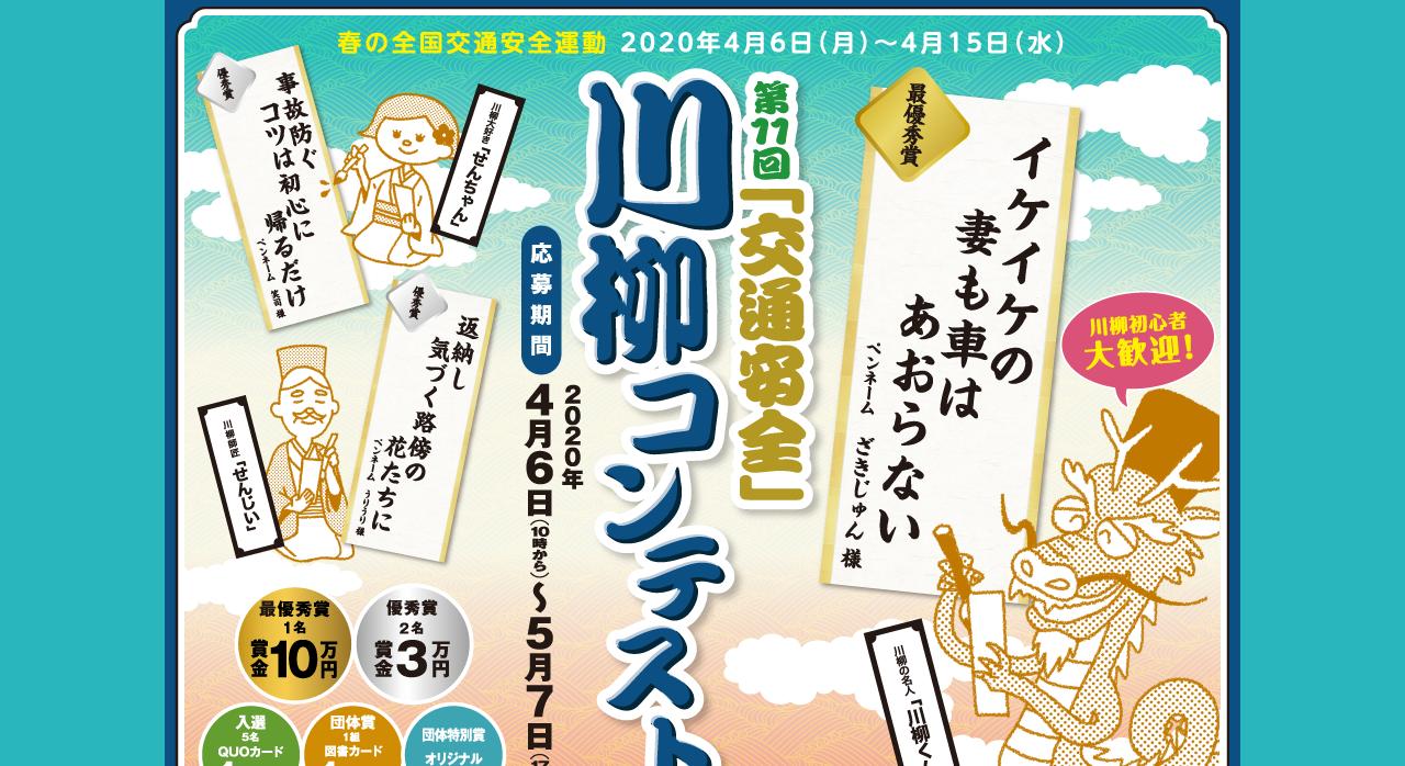 第11回『交通安全』川柳コンテスト【2020年5月7日締切】