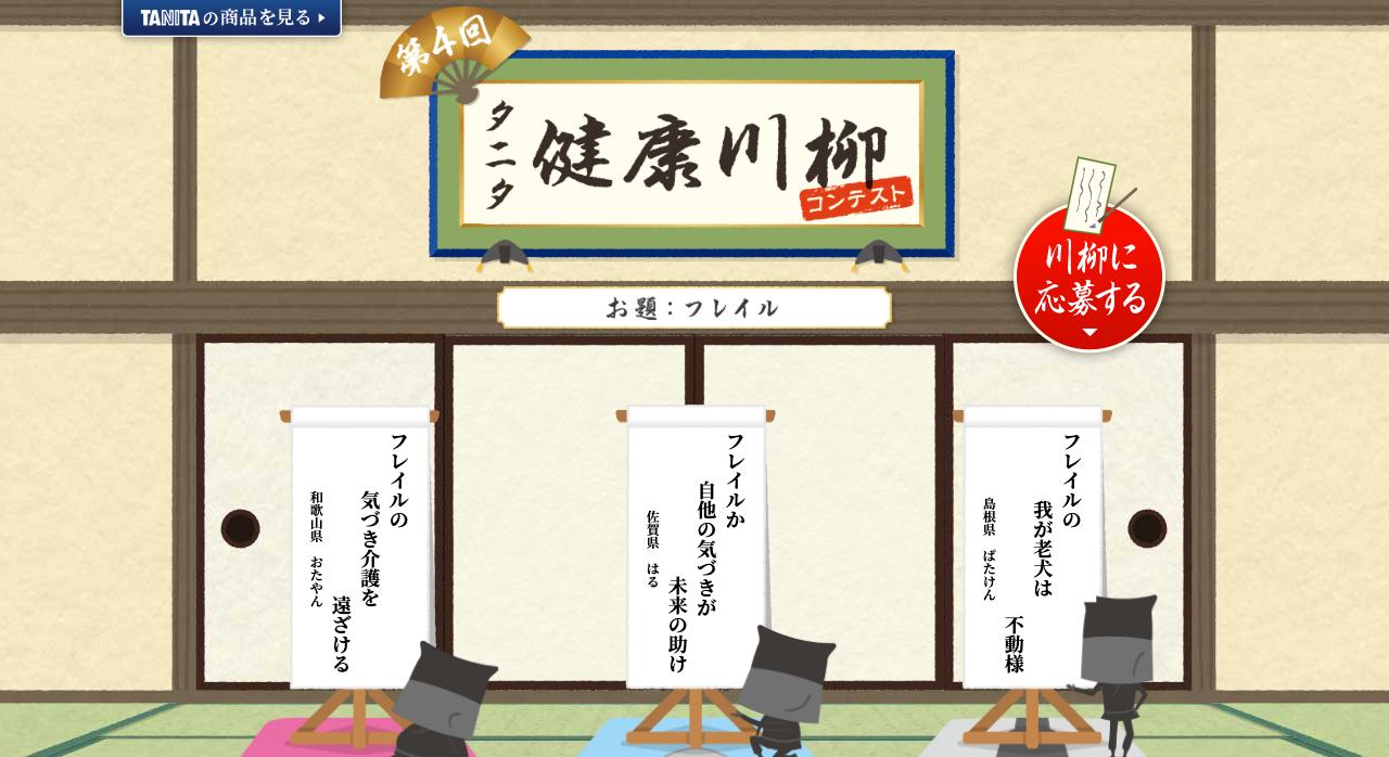 タニタ 第4回 健康川柳コンテスト【2020年6月2日締切】