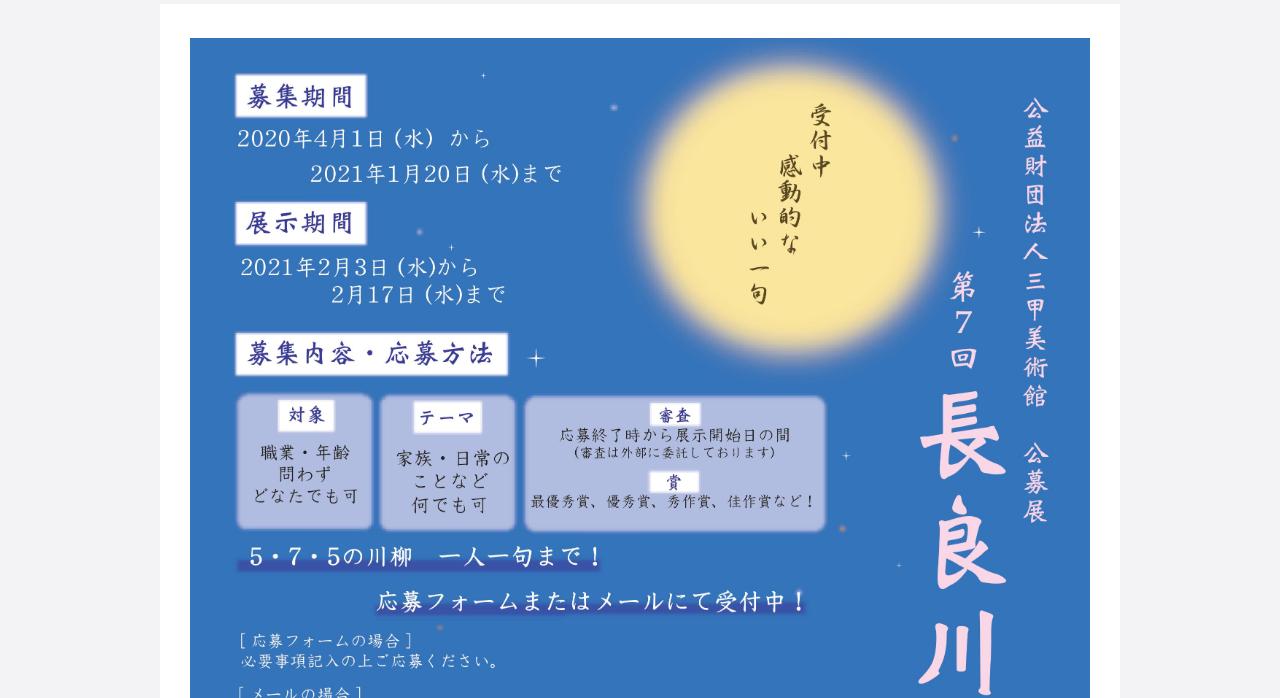 第7回長良川川柳【2021年1月20日締切】