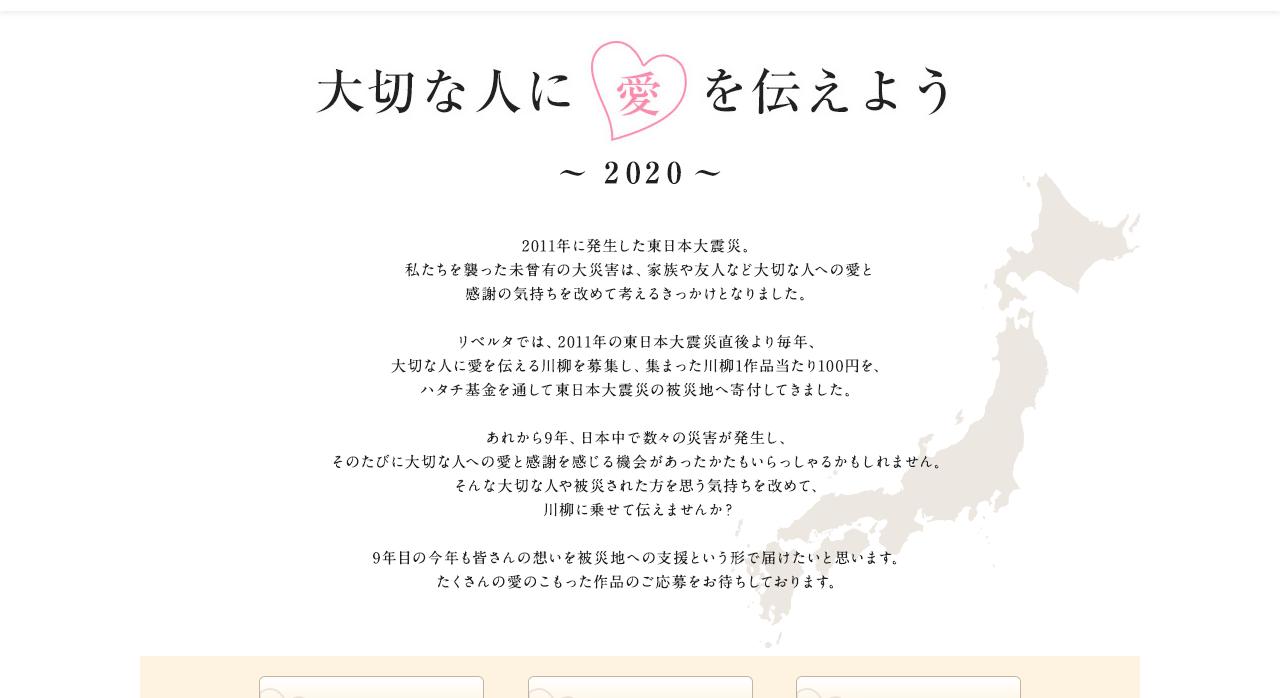 大切な人に愛を伝えよう川柳2020【2020年4月11日締切】