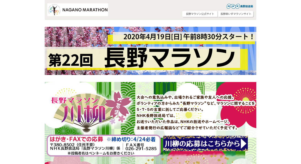 第22回長野マラソン川柳【2020年4月24日締切】