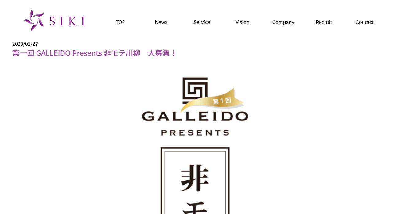 第一回 GALLEIDO Presents 非モテ川柳【2020年3月31日締切】
