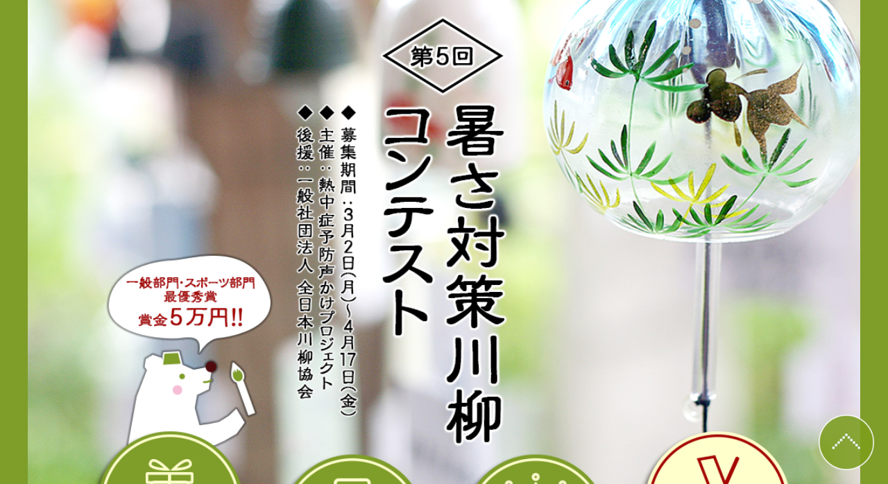 第5回暑さ対策川柳コンテスト【2020年4月17日締切】