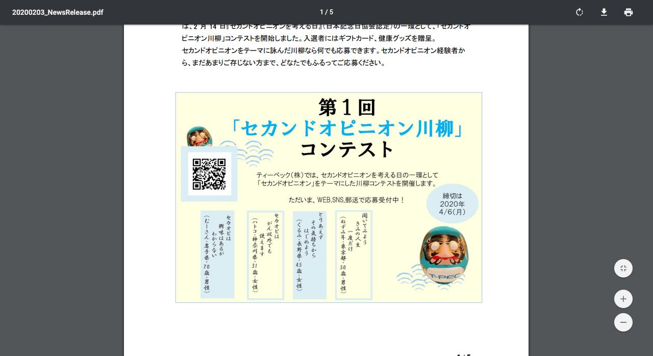 セカンドオピニオン川柳【2020年4月6日締切】