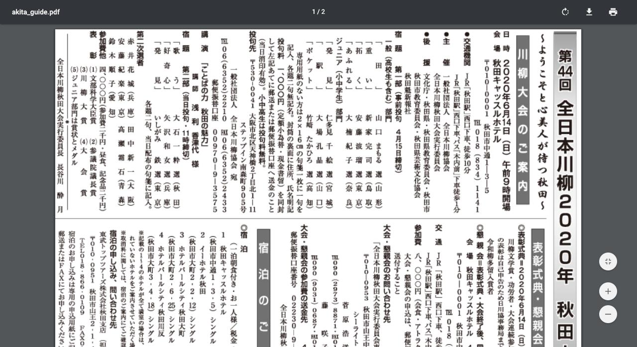 第44回全日本川柳2020年秋田大会【2020年4月15日締切】