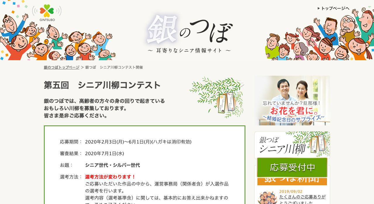 第五回 シニア川柳コンテスト【2020年6月1日締切】