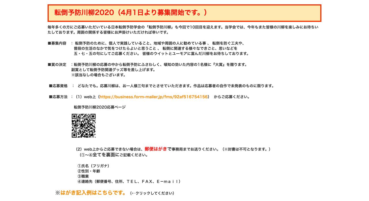 転倒予防川柳2020【2020年6月30日締切】