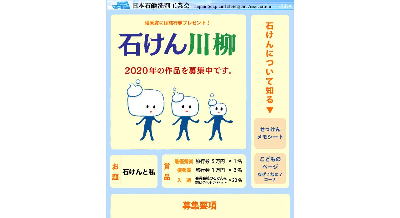 石けん川柳2020【2020年6月30日締切】