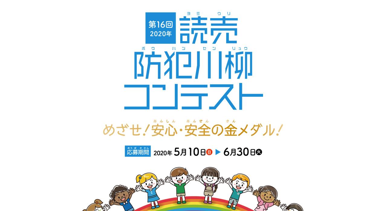 2020年 第16回 読売防犯川柳コンテスト【2020年6月30日締切】