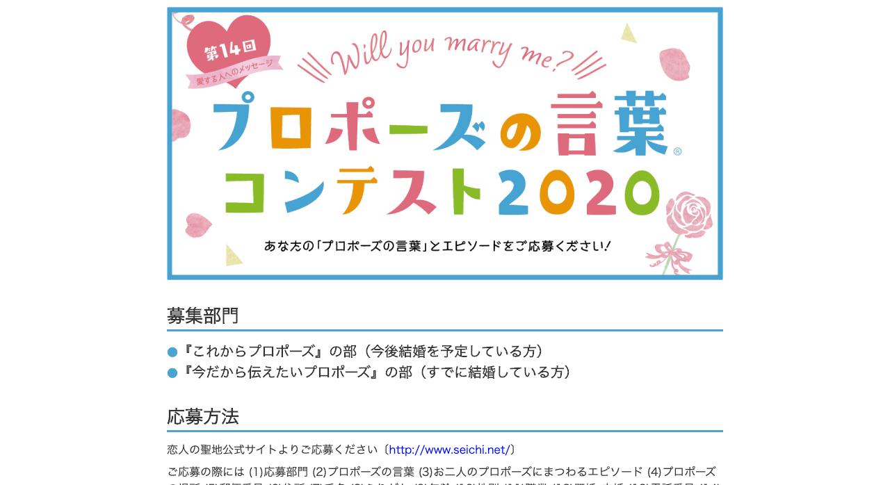 第14回 恋人の聖地 プロポーズの言葉コンテスト2020【2020年6月7日締切】