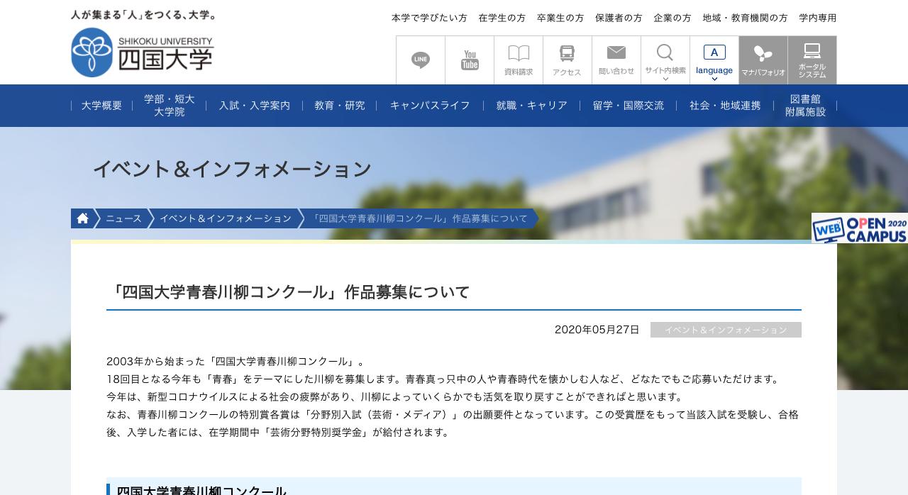 第18回四国大学青春川柳コンクール【2020年9月15日締切】