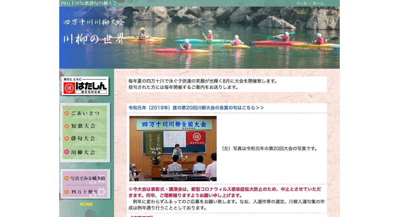 第21回四万十川川柳全国大会【2020年7月3日締切】