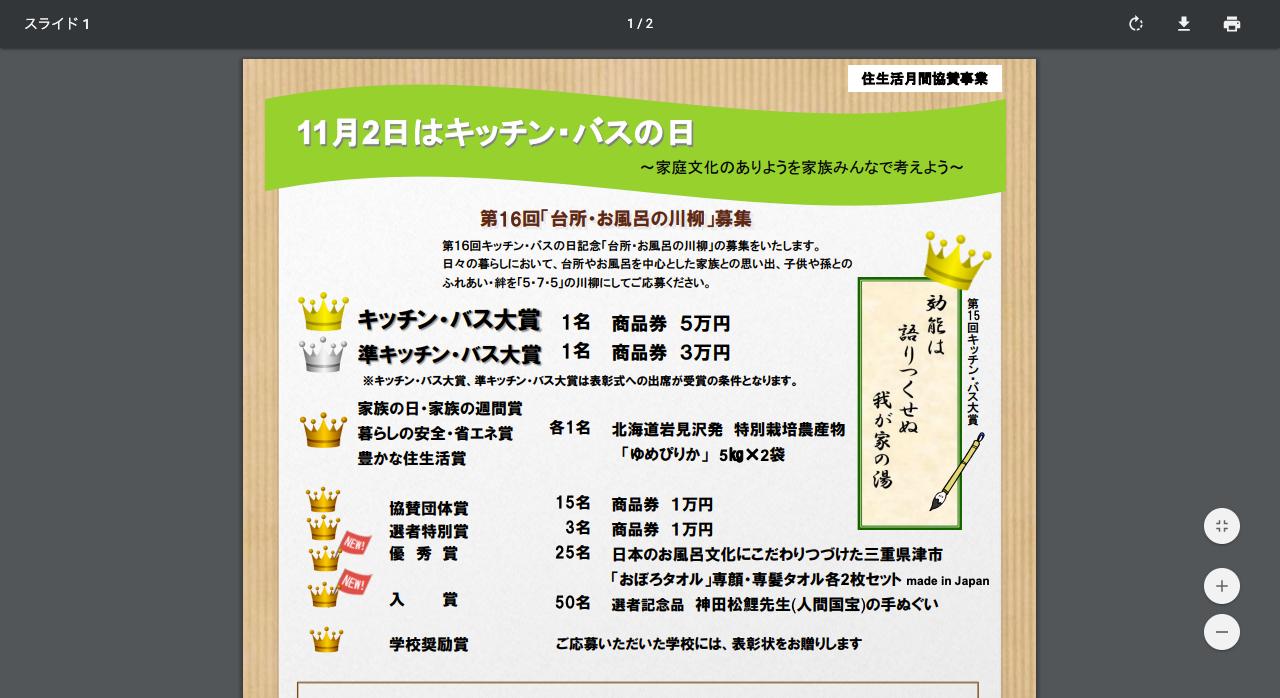 第16回「台所・お風呂の川柳」【2020年7月15日締切】