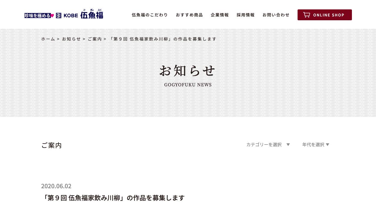 第9回 伍魚福家飲み川柳【2020年8月31日締切】