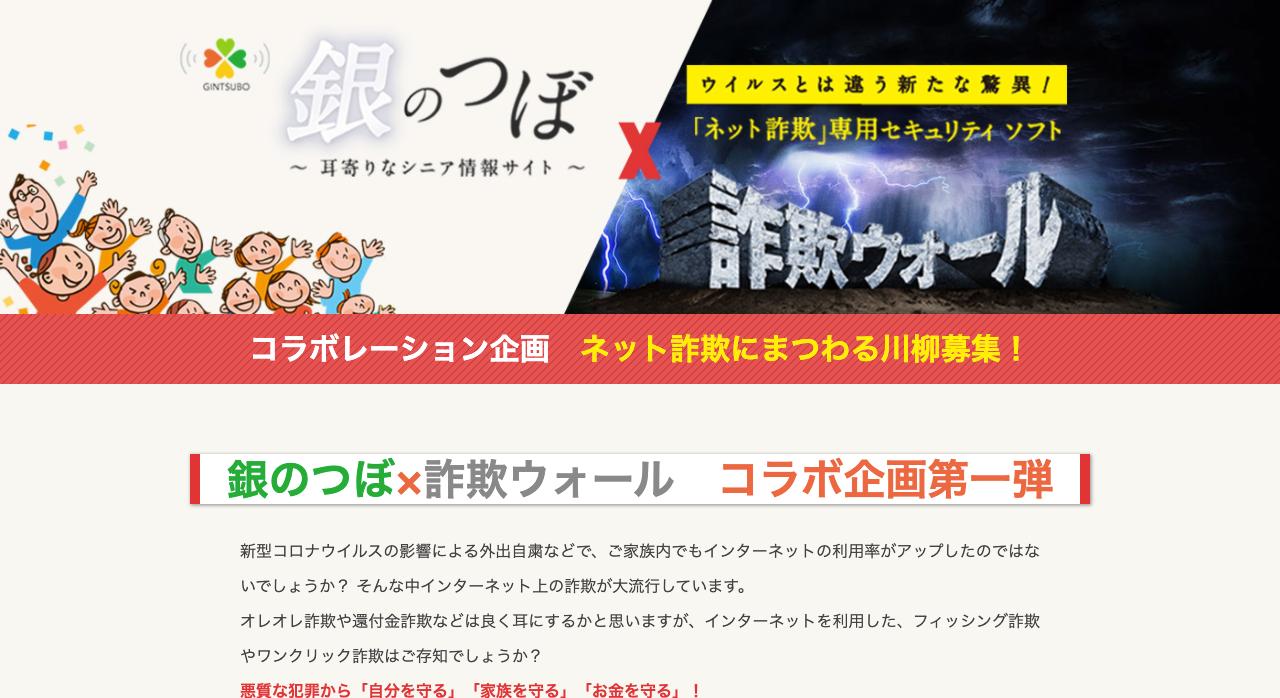 ネット詐欺にまつわる川柳【2020年6月30日締切】