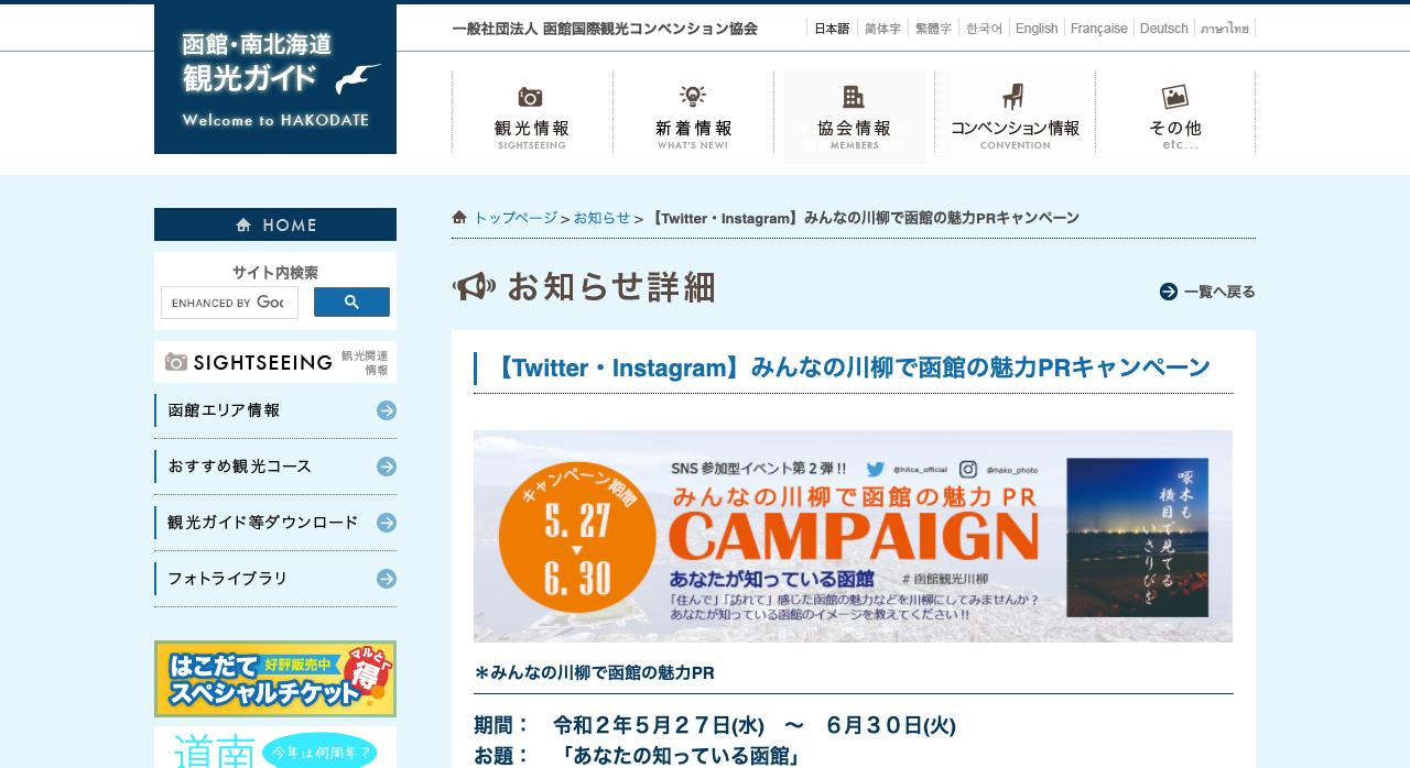 みんなの川柳で函館の魅力PRキャンペーン【2020年6月30日締切】