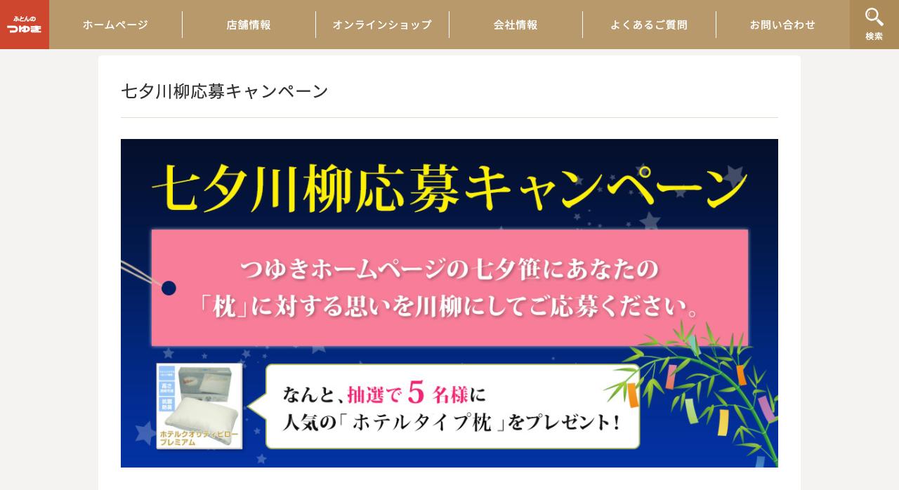 七夕川柳【2020年6月30日締切】