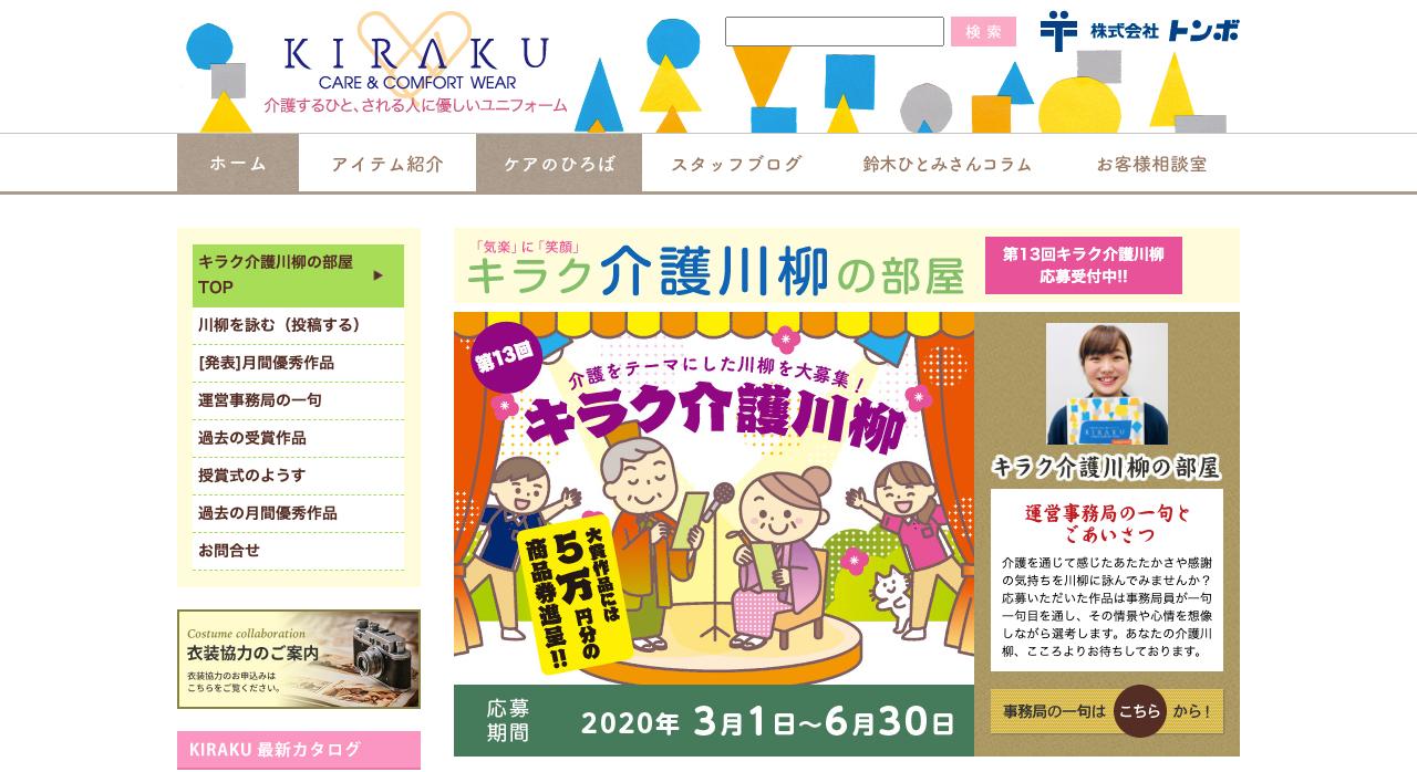 キラク介護川柳【2020年6月30日締切】