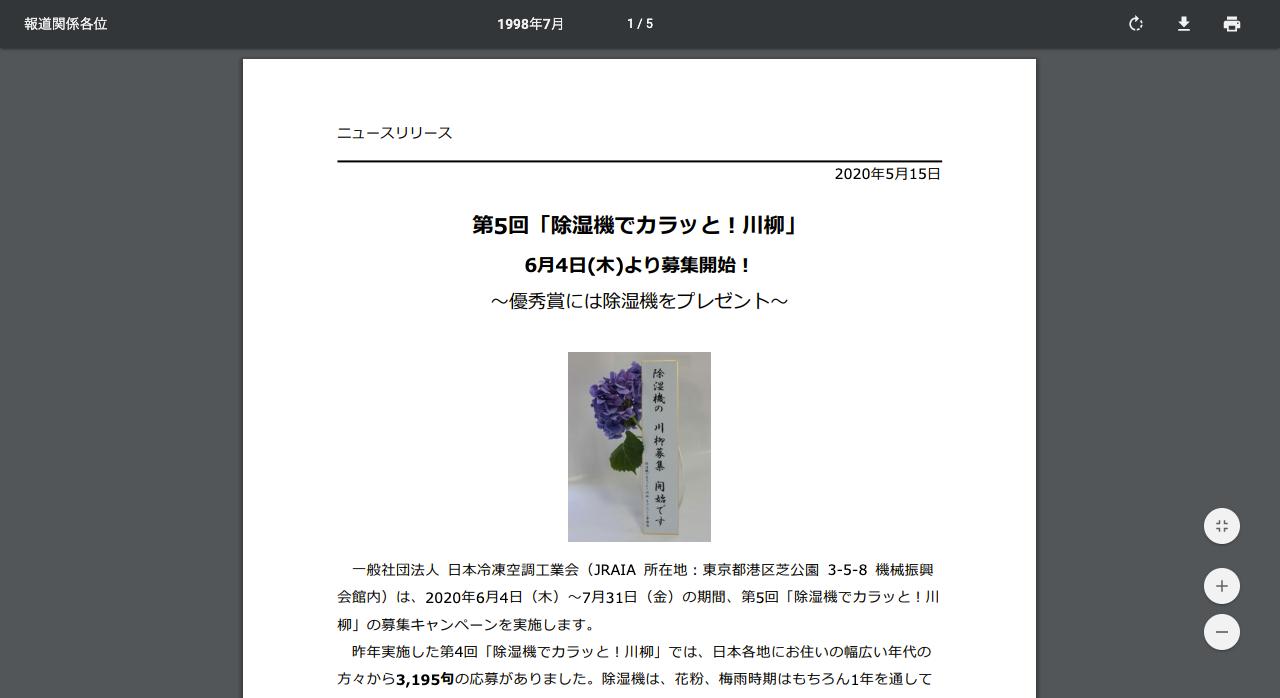 第5回「除湿機でカラッと!川柳」【2020年7月31日締切】