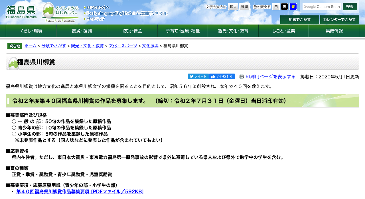 令和2年度第40回福島県川柳賞【2020年7月31日締切】