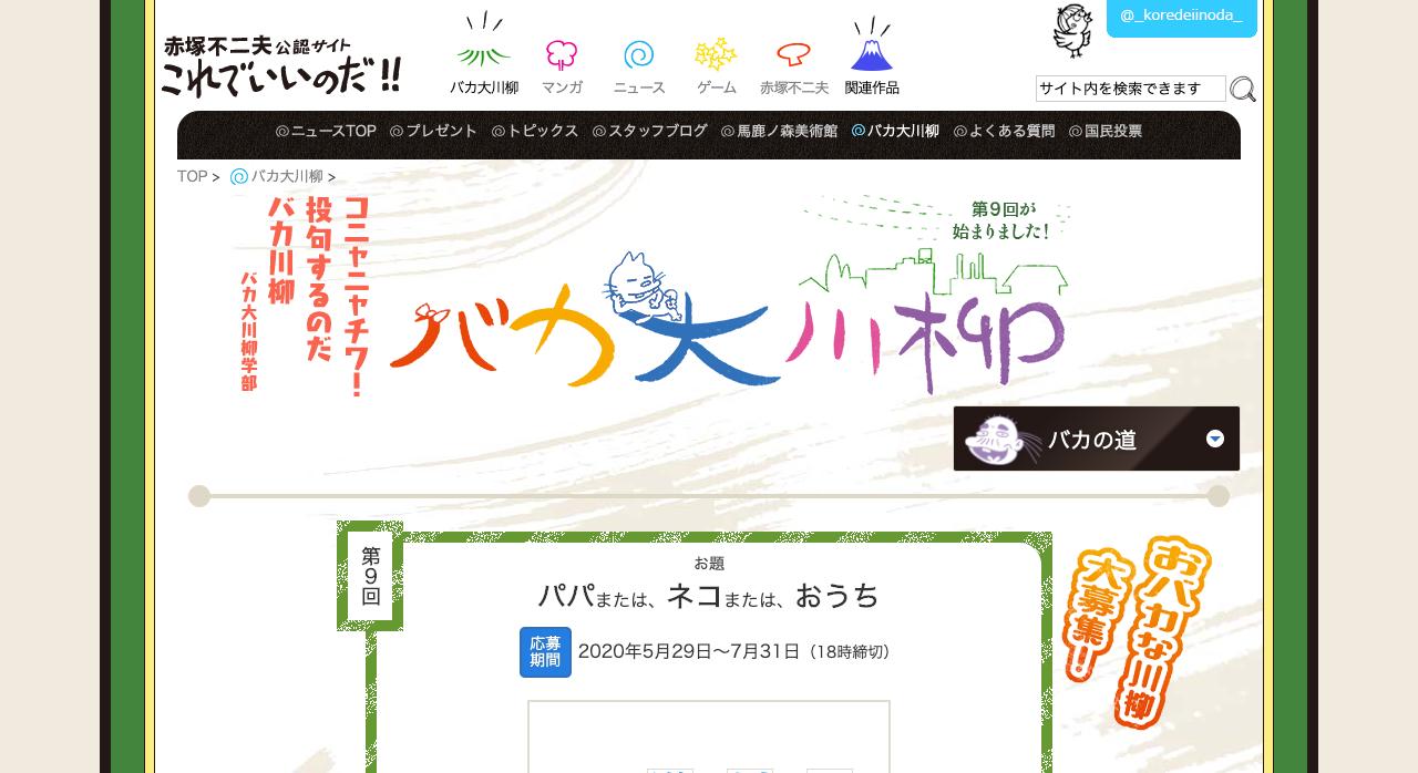 第9回バカ大川柳【2020年7月31日締切】