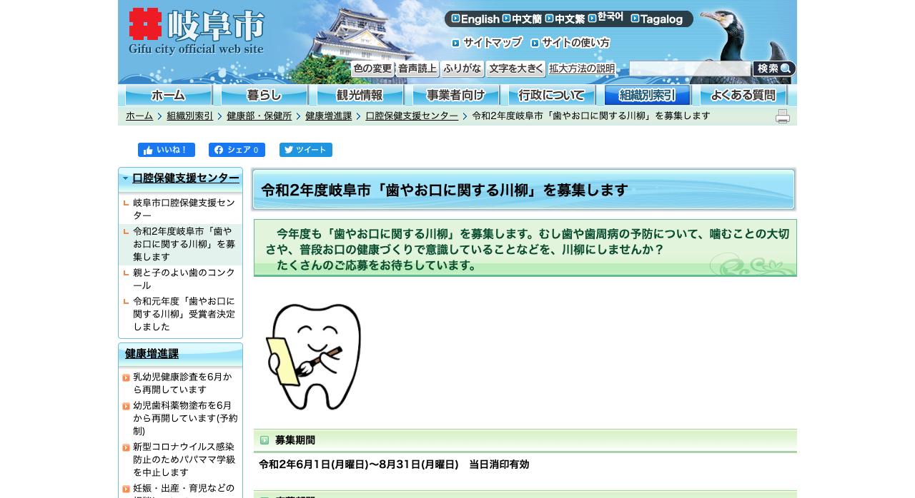 令和2年度岐阜市「歯やお口に関する川柳」【2020年8月31日締切】