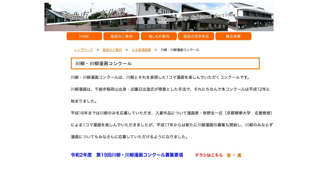 令和2年度 第19回川柳・川柳漫画コンクール【2020年8月30日締切】