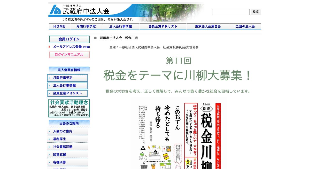 第11回 税金をテーマに川柳【2020年8月31日締切】