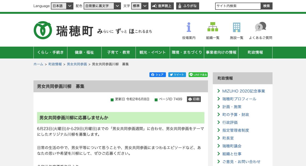 【瑞穂町】男女共同参画川柳【2020年8月31日締切】