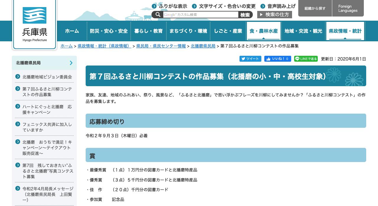 第7回ふるさと川柳コンテスト【2020年9月3日締切】