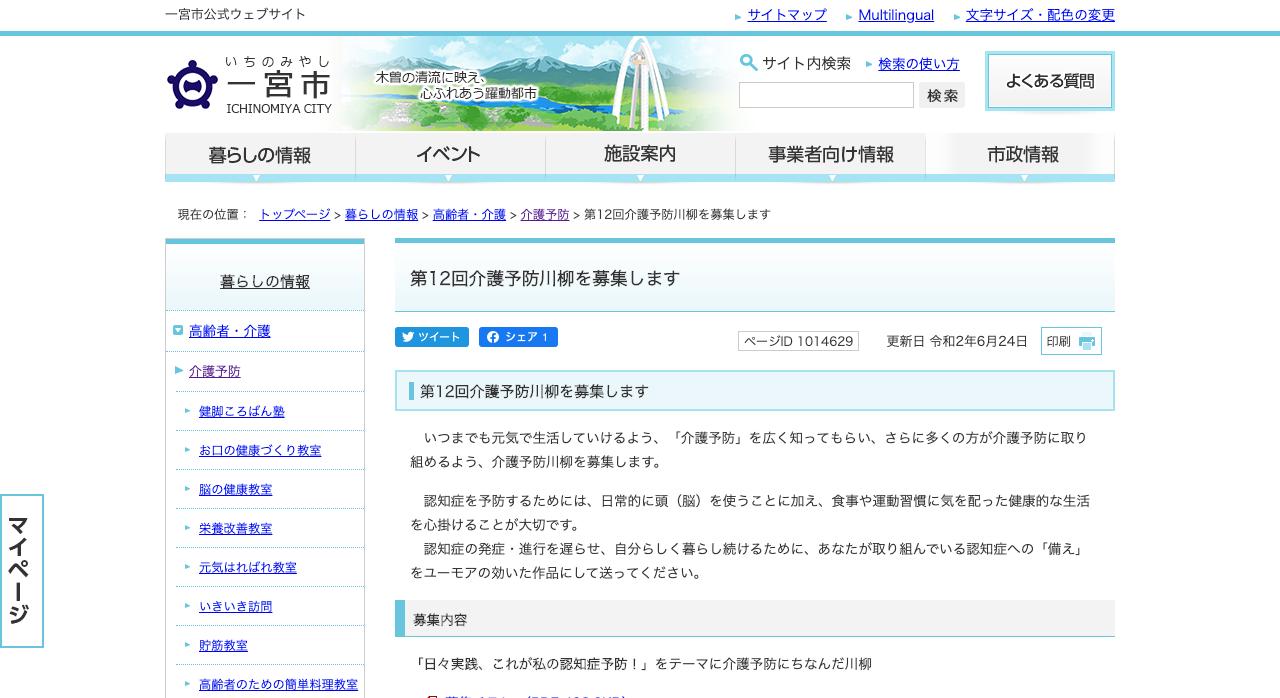 第12回介護予防川柳【2020年8月7日締切】