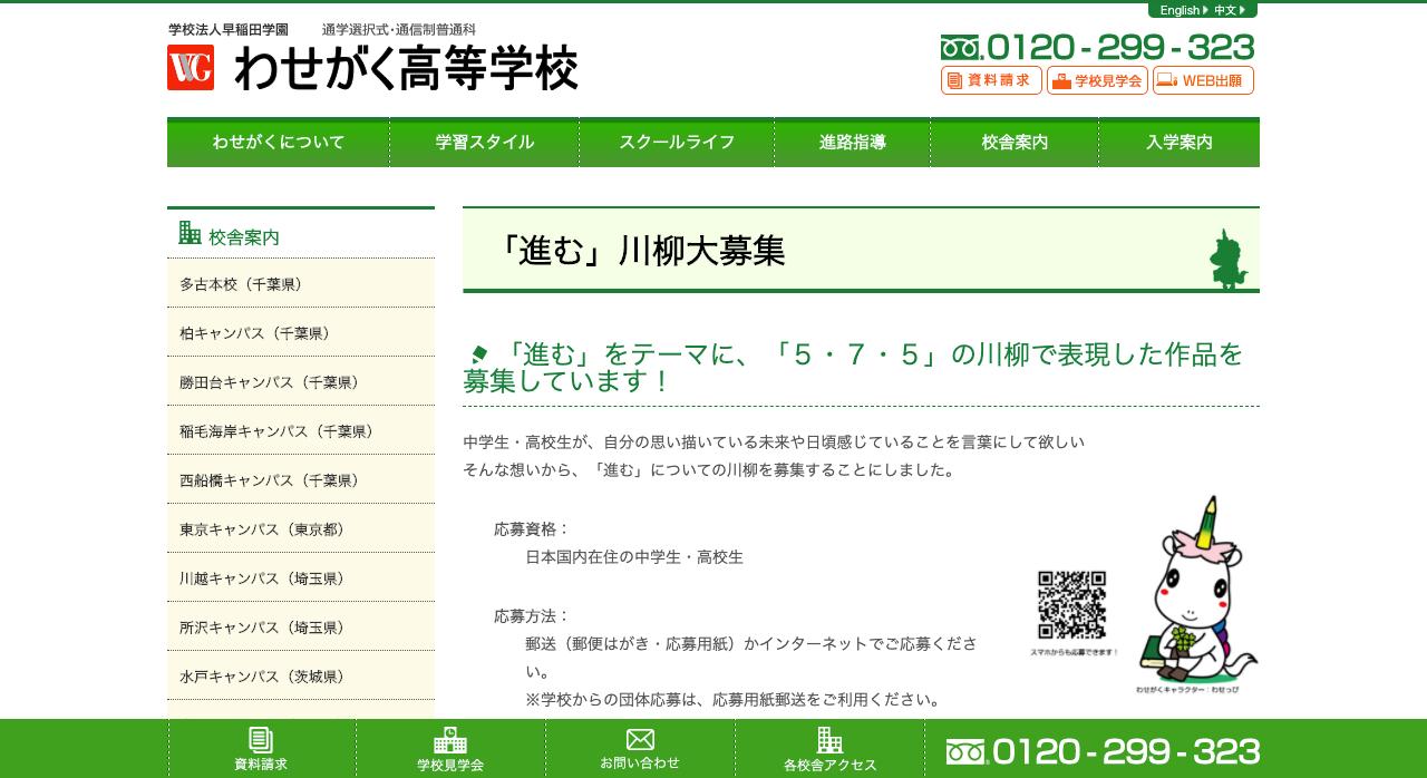「進む」川柳【2020年9月30日締切】