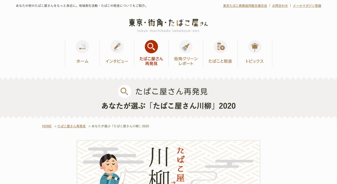 あなたが選ぶ「たばこ屋さん川柳」2020【2020年8月16日締切】