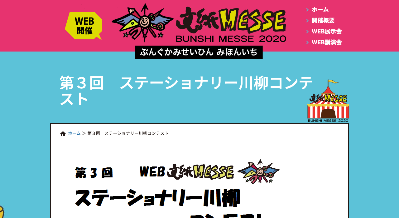 第3回 ステーショナリー川柳コンテスト【2020年8月10日締切】