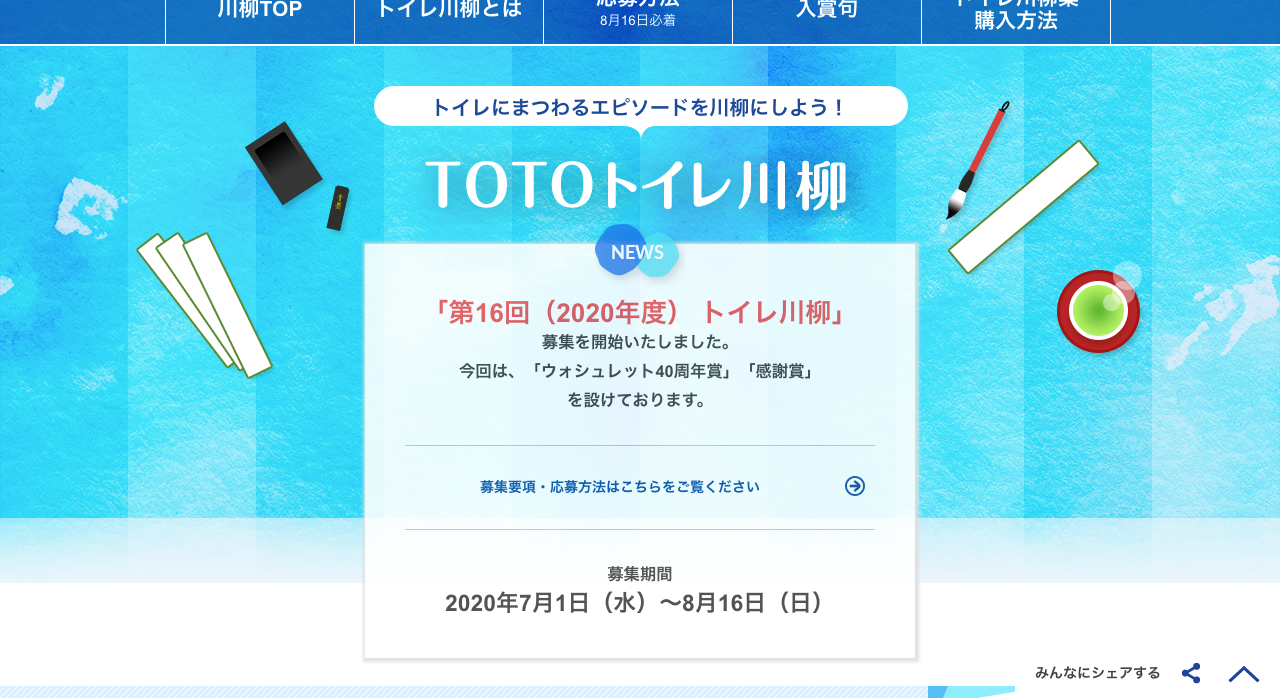 第16回(2020年度) トイレ川柳【2020年8月16日締切】