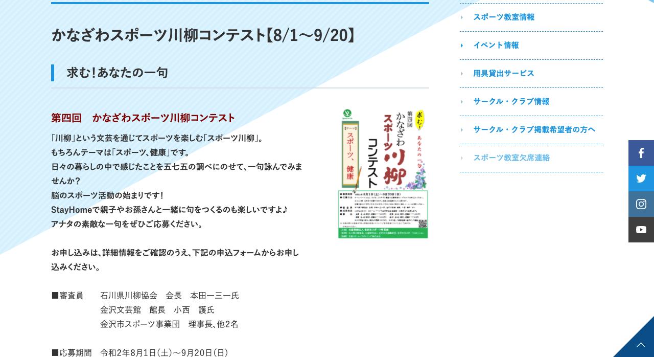 第四回 かなざわスポーツ川柳コンテスト【2020年9月20日締切】