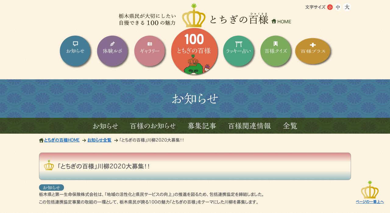 「とちぎの百様」川柳2020【2020年9月10日締切】