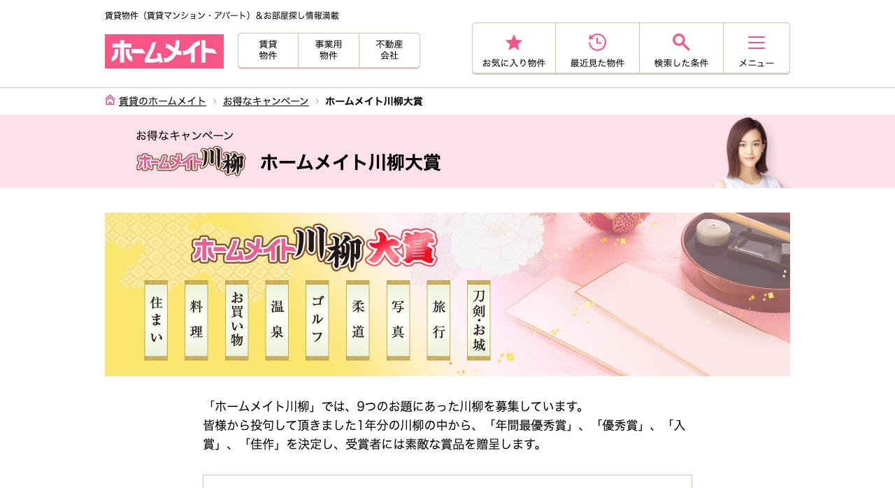 第11回ホームメイト川柳大賞【2020年12月31日締切】