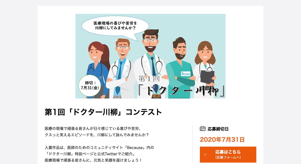 第1回「ドクター川柳」コンテスト【2020年7月31日締切】