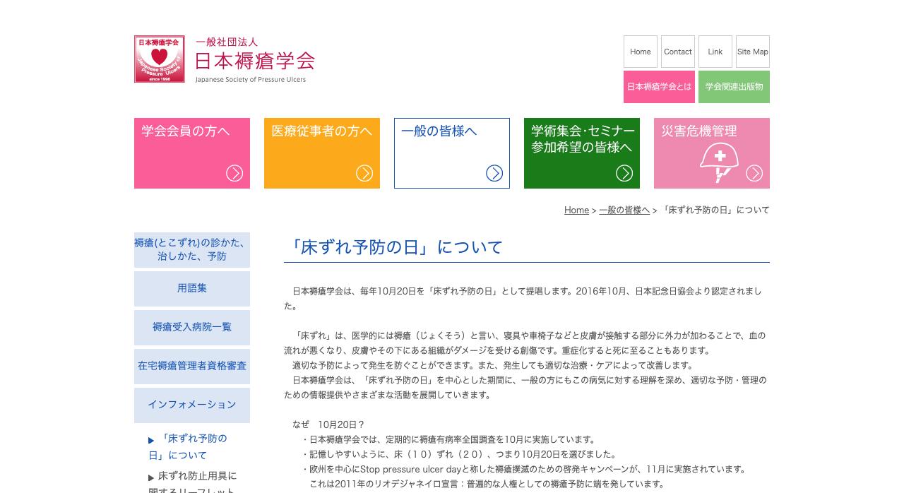 床ずれ川柳【2020年8月7日締切】