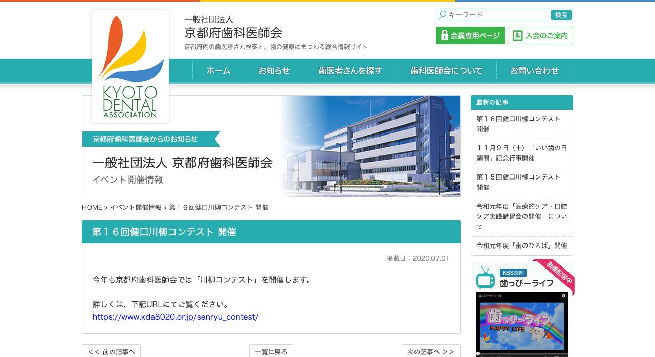 第16回健口川柳コンテスト【2020年8月31日締切】