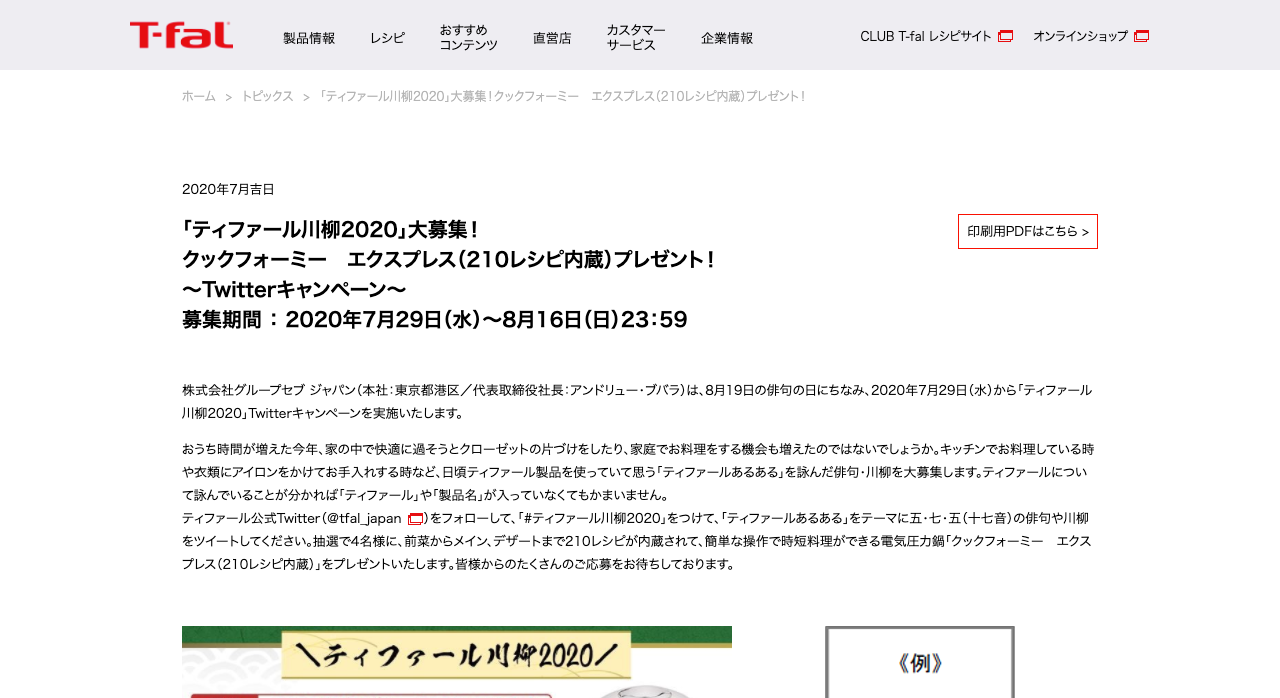 ティファール川柳2020【2020年8月16日締切】
