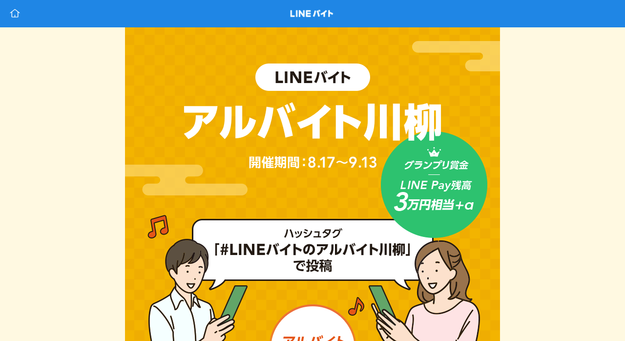 LINEバイト アルバイト川柳【2020年9月13日締切】