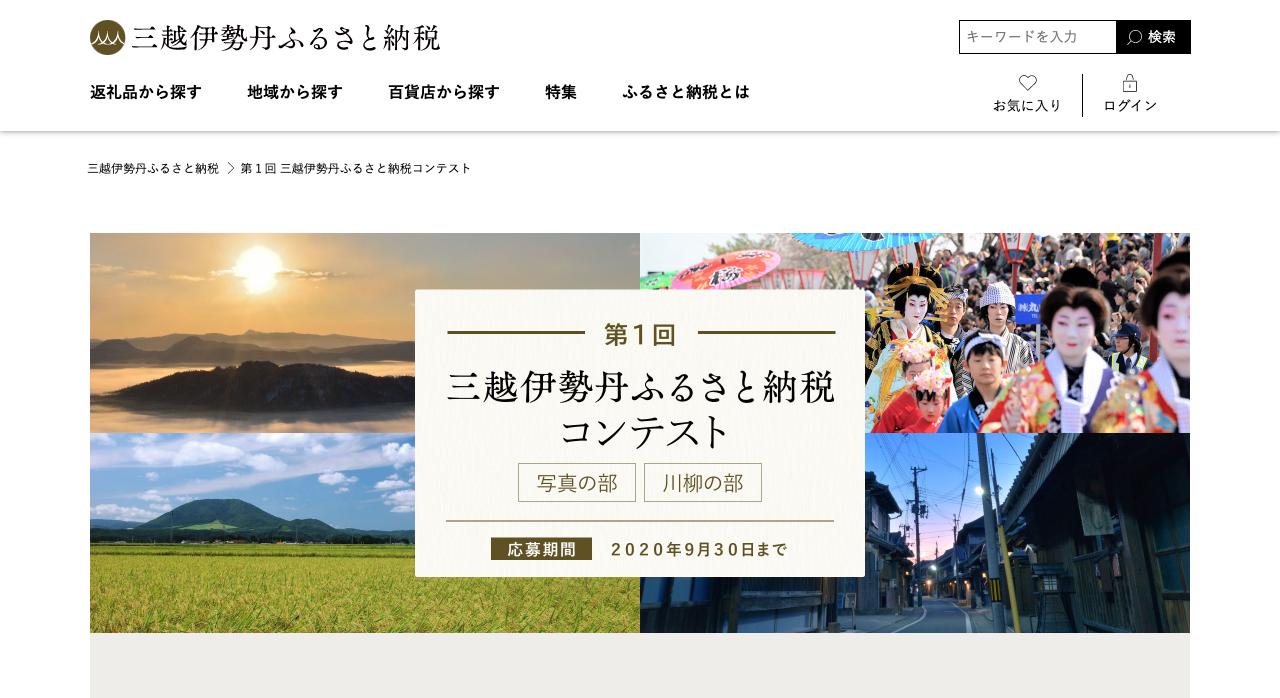 第1回 三越伊勢丹ふるさと納税コンテスト【2020年9月30日締切】